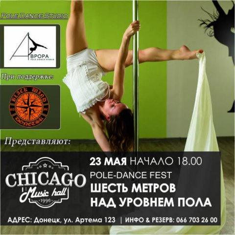 pole dance may2015