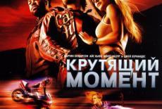 ''Крутящий момент'' (2004)